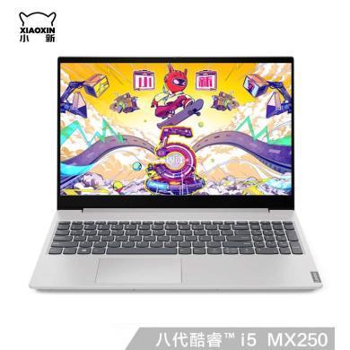 联想(lenovo)小新15 2019款 15.6英寸轻薄笔记本电脑 轻薄本 I5-8265 8G 1TB机械+256G固态硬盘 双硬盘版 MX250-2G独显 win10