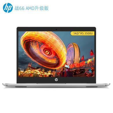 惠普(HP)戰66 AMD升級版 14英寸輕薄筆記本電腦(銳龍R5 3500U 8G 512G PCIe SSD Win10 100%sRGB)銀色
