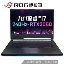 ROG 枪神3 九代英特尔酷睿i7 15.6英寸 240Hz 窄边框屏游戏笔记本电脑(I7-9750H 16G 1TBSSD RTX2060 6G)