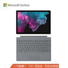 【亮铂金键盘套装】微软(Microsoft)Surface Pro 6 二合一平板电脑笔记本 12.3英寸(第八代 i5 8G 128G )官方标配+原装亮铂金键盘 套装