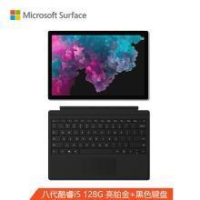 【黑色鍵盤套裝】微軟(Microsoft)Surface Pro 6 二合一平板電腦筆記本 12.3(i5 8G 128G SSD)亮鉑金 官方標配+原裝黑色鍵盤 套裝