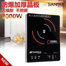 山水(SANSUI) 全钢触摸电陶炉 ST-20HG10