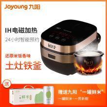 【买就赠】Joyoung/九阳 F-40T7 商场同款4升电脑版电饭煲铁釜电饭煲家用正品立体加热,赠一罐鲜米礼盒