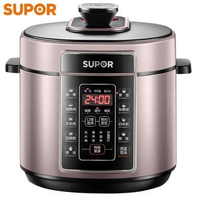 蘇泊爾(SUPOR)電壓力鍋家用全智能球釜雙膽5L高壓鍋電飯煲 SY-50YC05Q