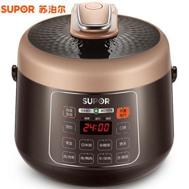苏泊尔(SUPOR) 电压力锅2.5L小容量高压锅迷你压力锅家用电饭煲 三口之家SY-25YC10 咖啡色