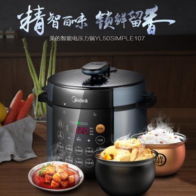 美的智能電壓力鍋MY YL50Simple107 家用電高壓鍋雙膽5L