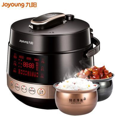 Joyoung/九阳 Y-50C80 5L电压力锅智能预约双胆家用饭煲高压锅