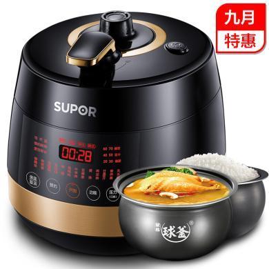 SUPOR/蘇泊爾 CYSB50FC89A球釜電壓力鍋智能雙膽高壓飯煲3-5-6人