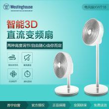 西屋(Westinghouse)电风扇 XWT18 立柱可拆 静音欧扇叶 智能3D直流变频扇