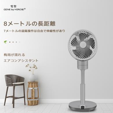 家奈(GENE by HIROSE)落地式空氣循環扇 家用靜音遙控大風力電風扇 CFS-19C2