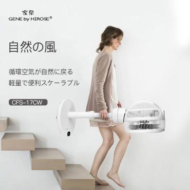 家奈(GENE by HIROSE)落地式空氣循環扇 日本設計遙控靜音 家用電風扇 定時搖頭 母嬰可用 CFS-17CW