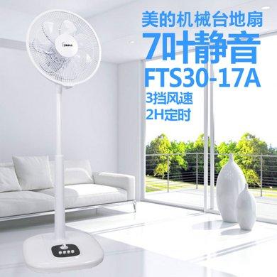 美的台地扇风扇FTS30-17A七叶台式家用静音机械扇