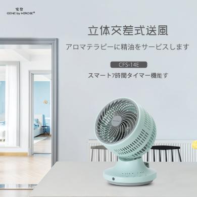家奈(GENE by HIROSE)日本家用香薰空氣循環扇 渦輪對流臺式家用電風扇 靜音遙控定時 CFS-14E