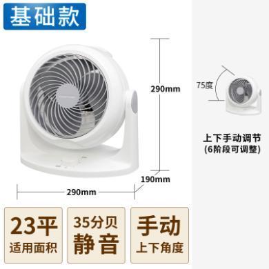 日本愛麗思(IRIS)電風扇空氣循環扇臺式家用靜音臺扇對流扇CFA-186C