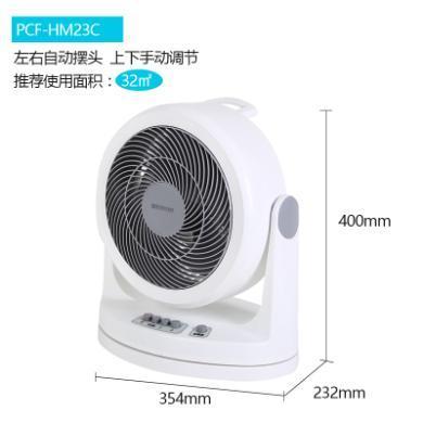 日本愛麗思(IRIS)空氣循環扇電風扇家用臺式扇左右搖頭扇風扇 裝修除味排風換氣 PCF-HM23C