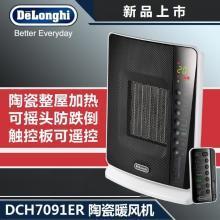 Delonghi德龙DCH7091ER 暖风机 陶瓷加热取暖器 冷暖两用 家用遥控 定时摇头节能省电 白色