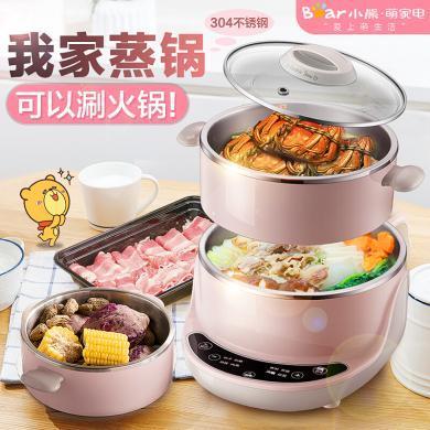 小熊(bear)電蒸鍋三層大容量多功能小迷你電煮鍋分體式電熱電鍋蒸煮一體多用鍋DZG-D40A1 粉紅色