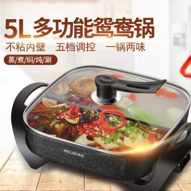 美菱 MeiLing 鴛鴦電火鍋家用 電炒鍋不粘鍋多功能電熱炒煮蒸煎涮燉燜一體鍋 MT-HC1202