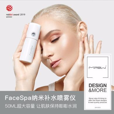 MIPOW納米噴霧補水儀器冷噴美容儀便攜保濕臉部蒸臉器面部加濕器 透明色