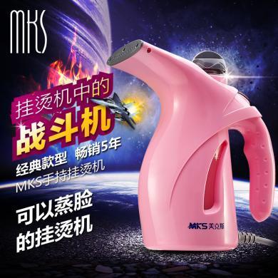 美克斯MKS NV310蒸汽掛燙機家用手持迷你便攜式掛燙機熨斗 蒸汽掛燙機 便攜掛燙 NV316