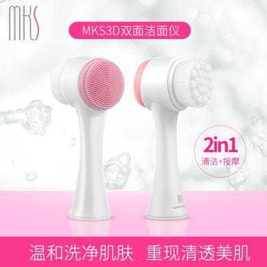 美克斯MKS 潔面儀硅膠毛孔清潔器洗臉儀按摩美容器NV8219 白色