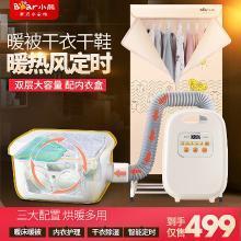 小熊(Bear) 烘干机 干衣机 家用便携 内衣除湿除螨 暖被机 定时HGJ-A08Q1