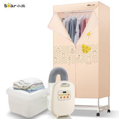 小熊(Bear) 烘干機 干衣機 家用便攜 內衣除濕除螨 暖被機 定時HGJ-A08Q1