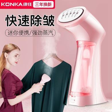 康佳KONKA手持挂烫机家用小型蒸汽迷你电熨斗便携式烫衣服熨烫机