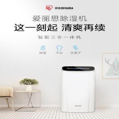 日本IRIS愛麗思 家用除濕干衣機抽濕機臥室空氣循環吸濕干燥IJC-H25C