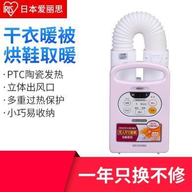 日本IRIS愛麗思衣服烘干機家用暖被機干衣機小型烘被機家用速干衣 FK-C2C