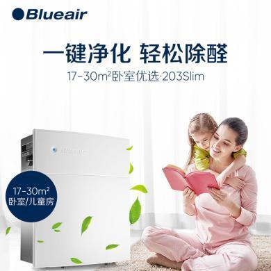 Blueair布魯雅爾空氣凈化器家用 除甲醛 霧霾PM2.5 203 Slim