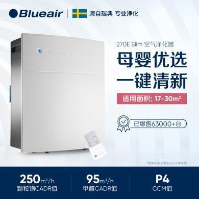 Blueair布魯雅爾瑞典家用空氣凈化器270E Slim家用智能空氣凈化器