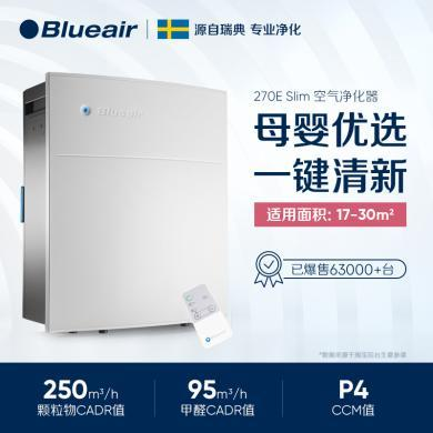 Blueair布鲁雅尔瑞典家用空气净化器270E Slim家用智能空气净化器