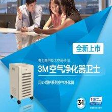 3M 空氣凈化器  KJEA5006-SL 商用大空間高效過濾 香檳銀色