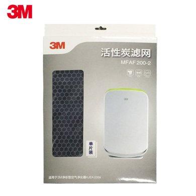 3M 空氣凈化器 家用殺菌除甲醛異味PM2.5除霧霾空氣凈化機 MFAF200-2原裝活性炭濾網
