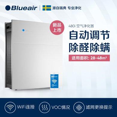 Blueair布魯雅爾智能空氣凈化器480i家用除甲醛吸二手煙霧霾PM2.5客廳室內氧吧