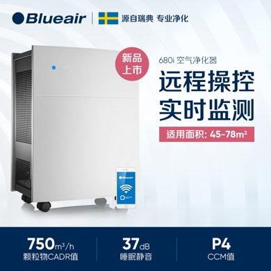 Blueair布魯雅爾智能空氣凈化器680i家用除甲醛吸二手煙霧霾PM2.5客廳室內氧吧