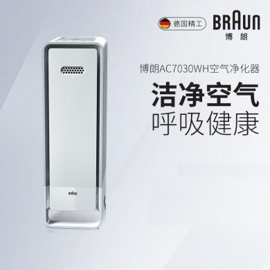 博朗(BRAUN)負離子空氣凈化器AC7030WH家用除甲醛霧霾異味PM2.5辦公室