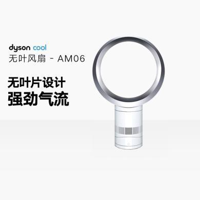 戴森(Dyson) 台式无叶风扇AM06 台式柔和自然风