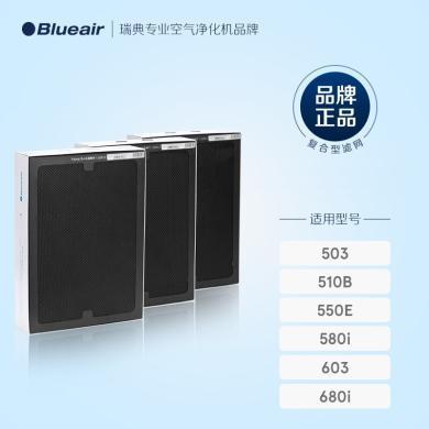 Blueair布魯雅爾空氣凈化器過濾網濾芯 復合濾網適用503510B550E580i 除甲醛