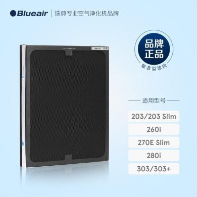 Blueair布魯雅爾空氣凈化器過濾網濾芯 NGB復合濾網適用270E303303+除甲醛 除菌