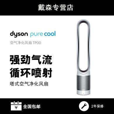 Dyson戴森TP00净化风扇 儿童安全 去除PM2.5
