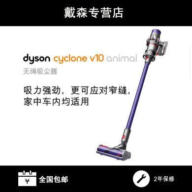 戴森dyson 吸塵器 V10 Animal手持吸塵器家用除螨無線
