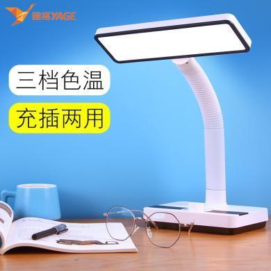 雅格大光源护眼台灯LED冷暖光儿童学生学习书桌台灯YG-T104
