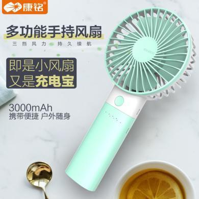 康銘迷你小風扇+充電寶 便攜隨身手持多功能雙電量KM-6103-綠色