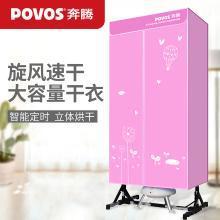 奔腾(POVOS)干衣机折叠衣架烘衣机大容量PV501