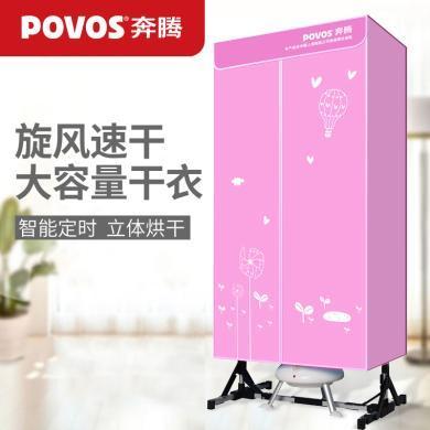 奔腾(POVOS)干衣机折叠?#24405;?#28888;衣机大容量PV501