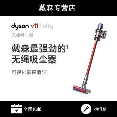 Dyson戴森V11 Fluffy家用手持無繩吸塵器