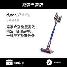 戴森(Dyson) V7 FLUFFY手持吸尘器家用除螨无线吸尘器