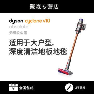 戴森(Dyson) 吸塵器 V10 Absolute 手持吸塵器家用除螨無線